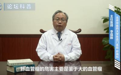 肝血管瘤的危害是什么?