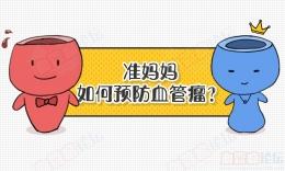 准妈妈如何预防血管瘤?