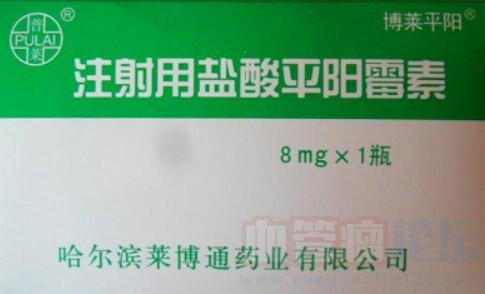 注射用盐酸平阳霉素使用说明书_血管瘤论坛-中国血管瘤患者之家
