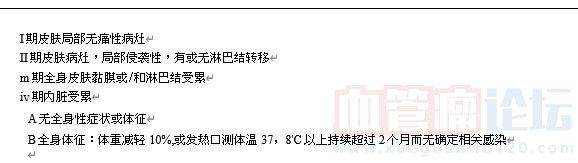 Kaposi肉瘤_血管瘤论坛-中国血管瘤患者之家